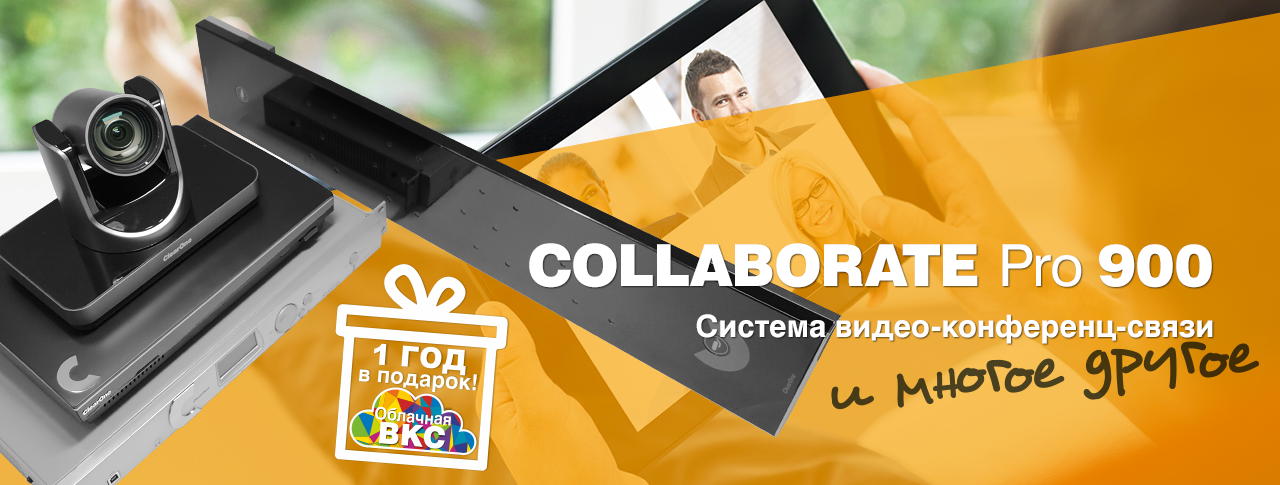 3 баннер Collaborate Pro 900